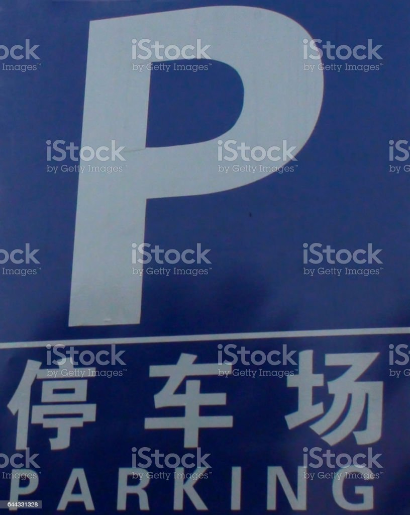 Parking Sign Written In Chinese And English Text.China.Asia stock photo