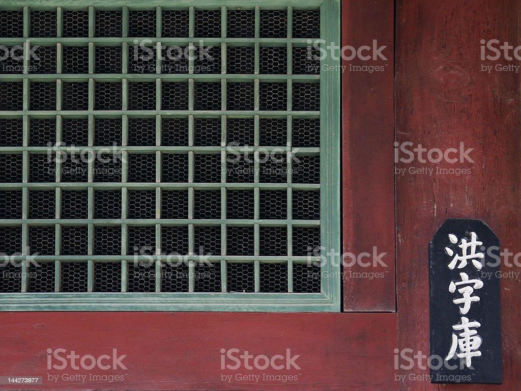 Part of window lattice (Seoul, Korea) stock photo