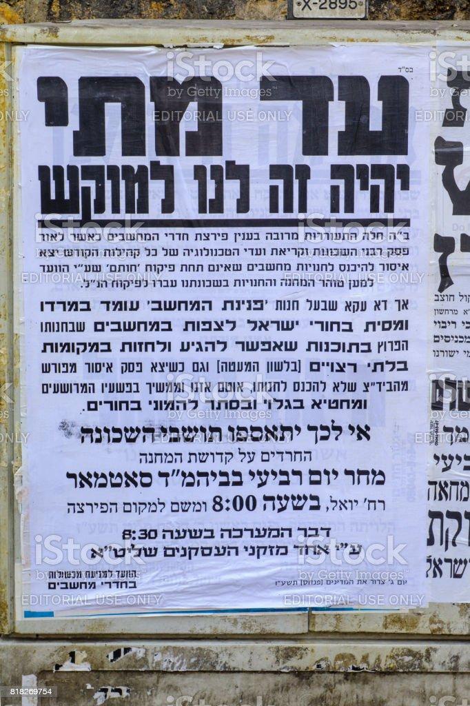 Pashkevil against using computers, in Jerusalem stock photo