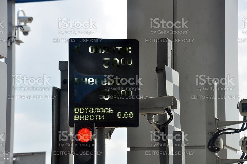Payment points on  highway M4 Don stock photo