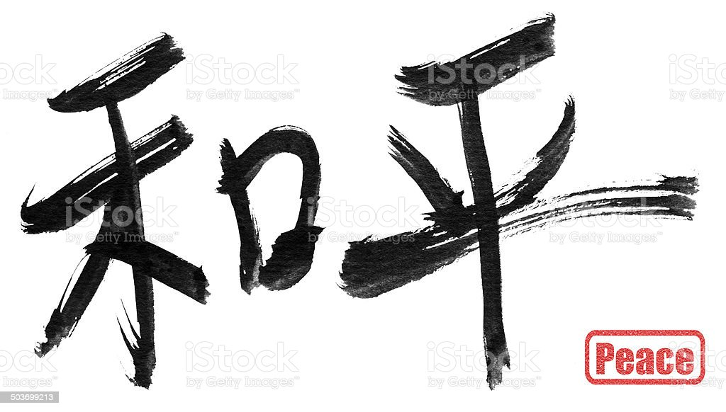 peace, traditional chinese calligraphy stock photo