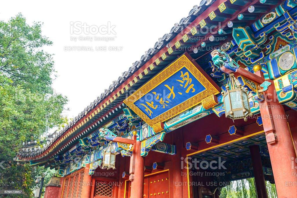 Peking University stock photo
