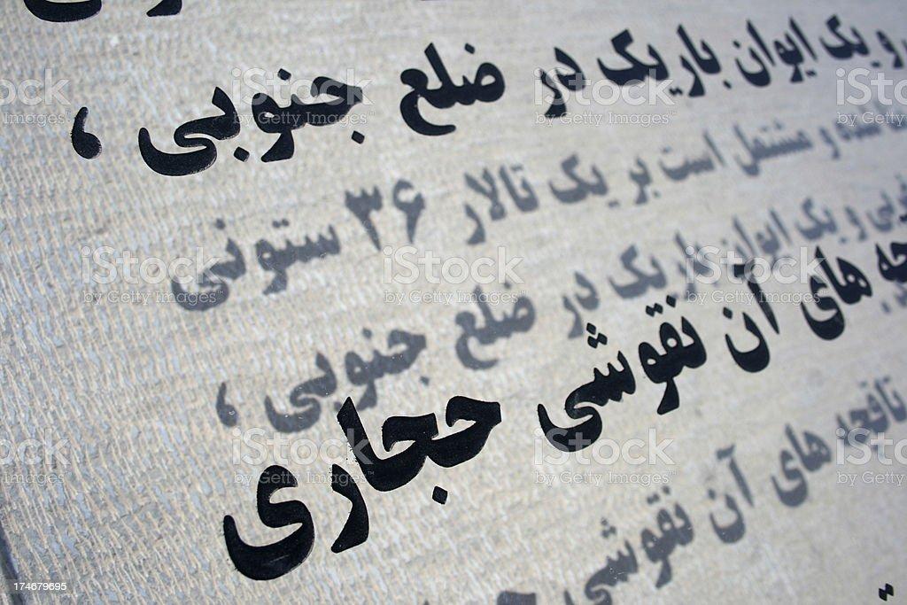 Persian handwriting Farsi Iran stock photo