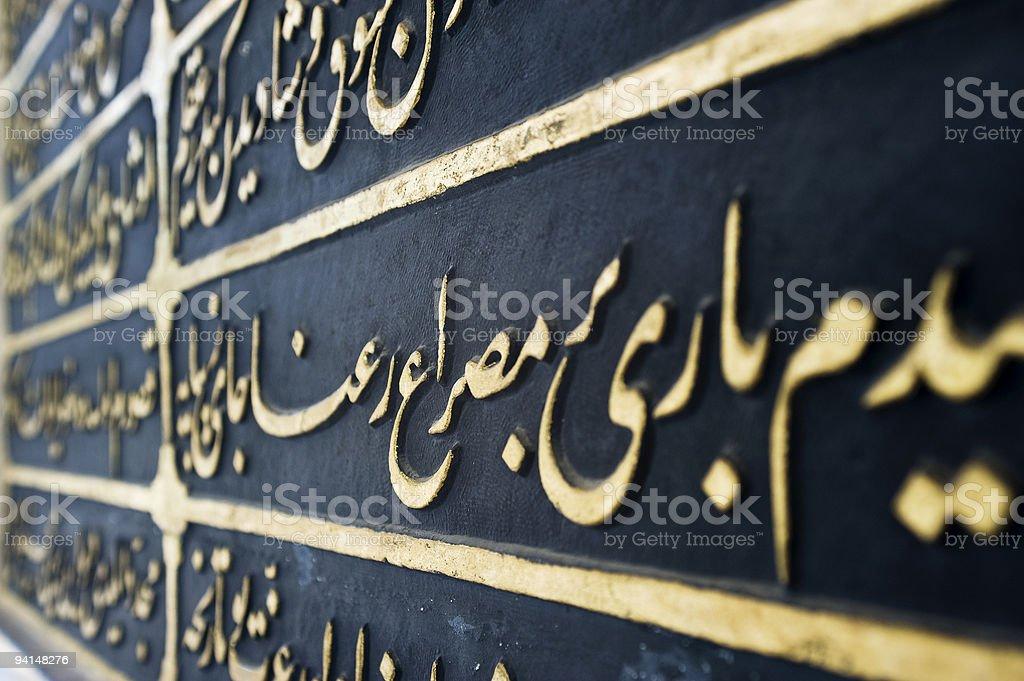 Persian script in the Topkapi Palace, Istanbul stock photo