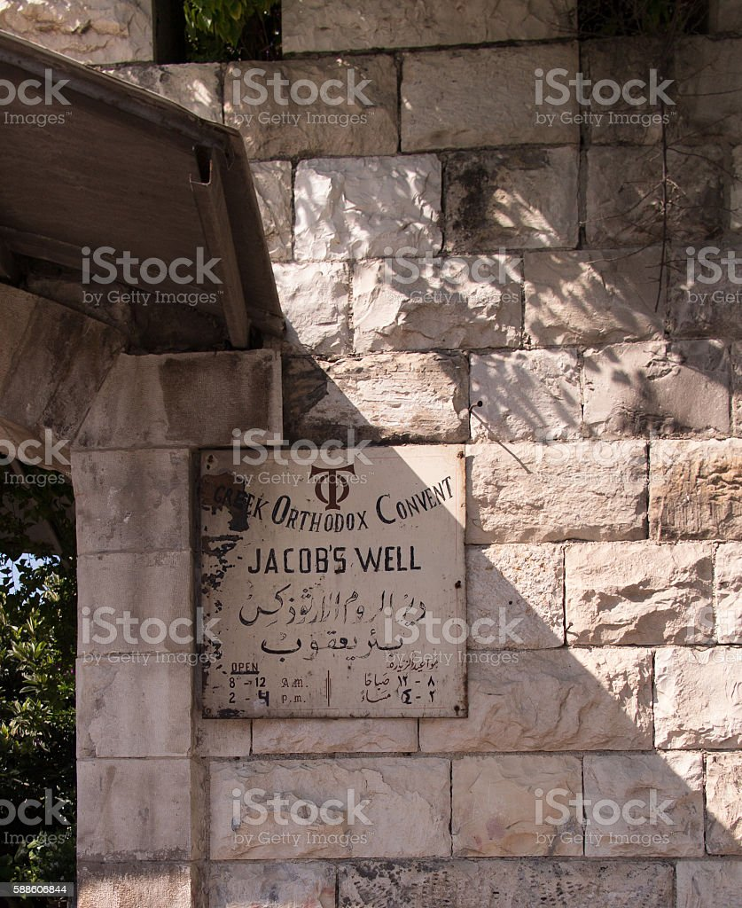 Plaque at the entrance modern Greek Orthodox convent in Nablus stock photo