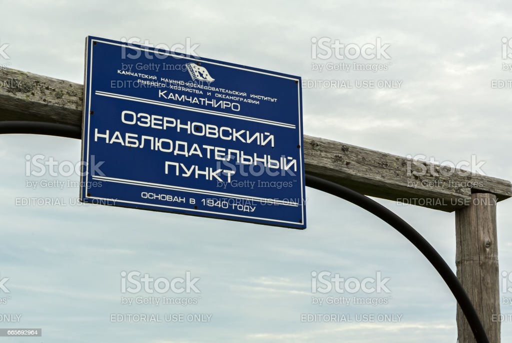 Plate on the gates of the source of river Ozernaya on Kurile lake. South Kamchatka Nature Park stock photo