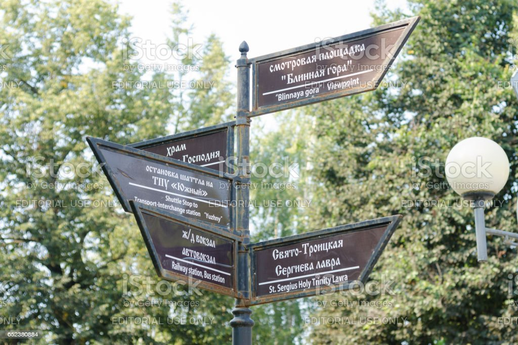 Sergiev Posad - August 10, 2015: Pointer directions to the attractions of the city of Sergiev Posad stock photo