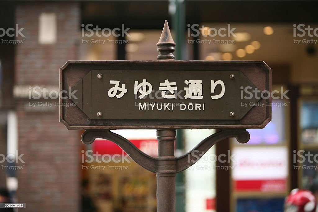Pointer to the name of the street in Tokyo. stock photo