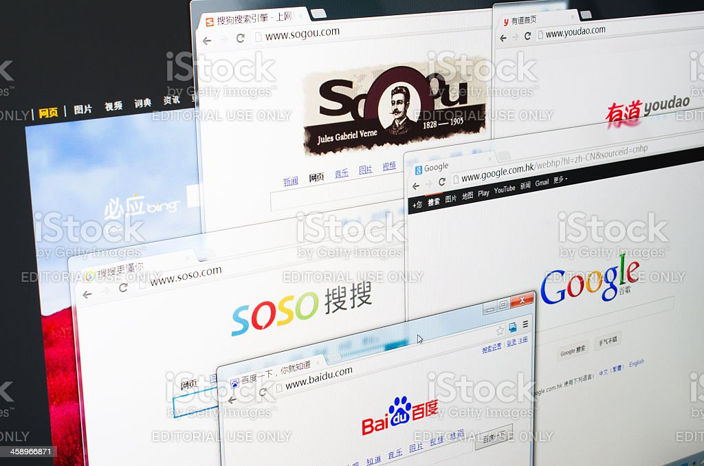 popular search engines in China stock photo