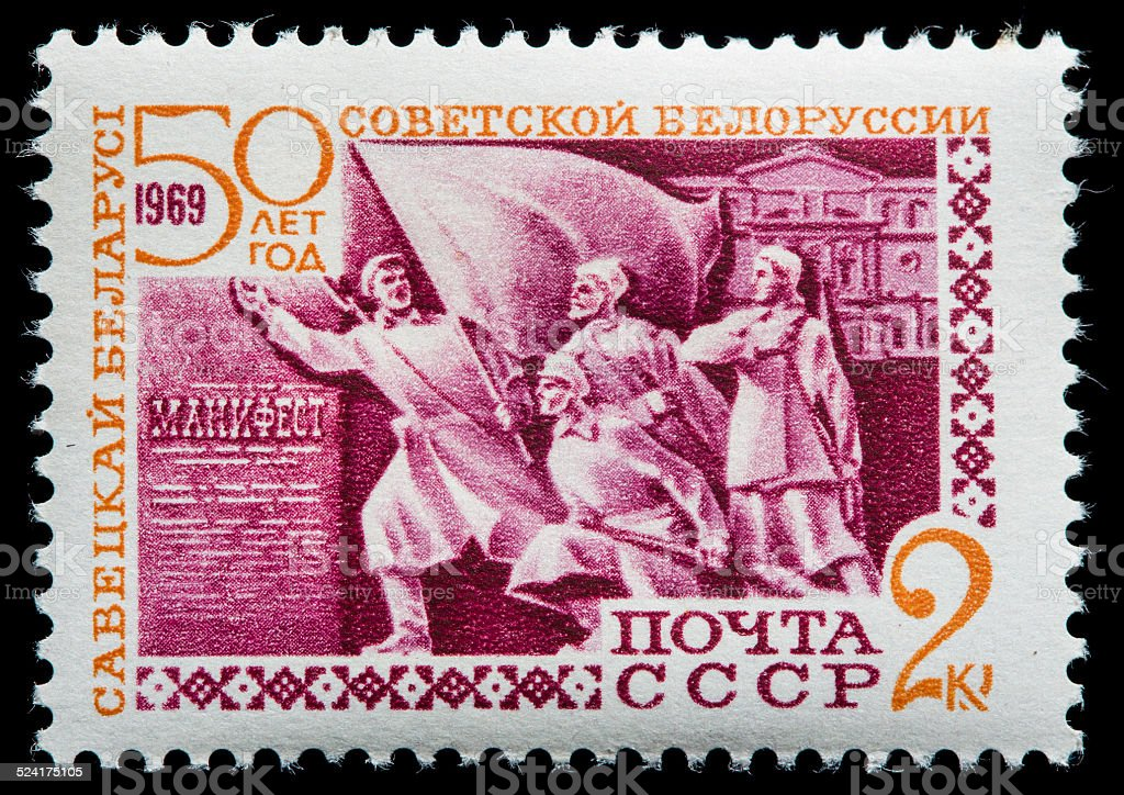Postage stamp: 50 years of the Belorussian Soviet Socialist Republic stock photo