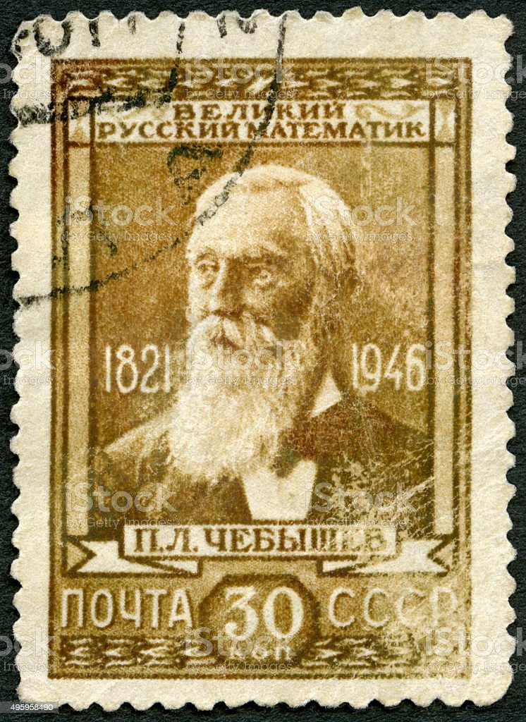 Postage stamp USSR 1946 dedicated Pafnuty Lvovich Chebyshev (1821-1894) stock photo