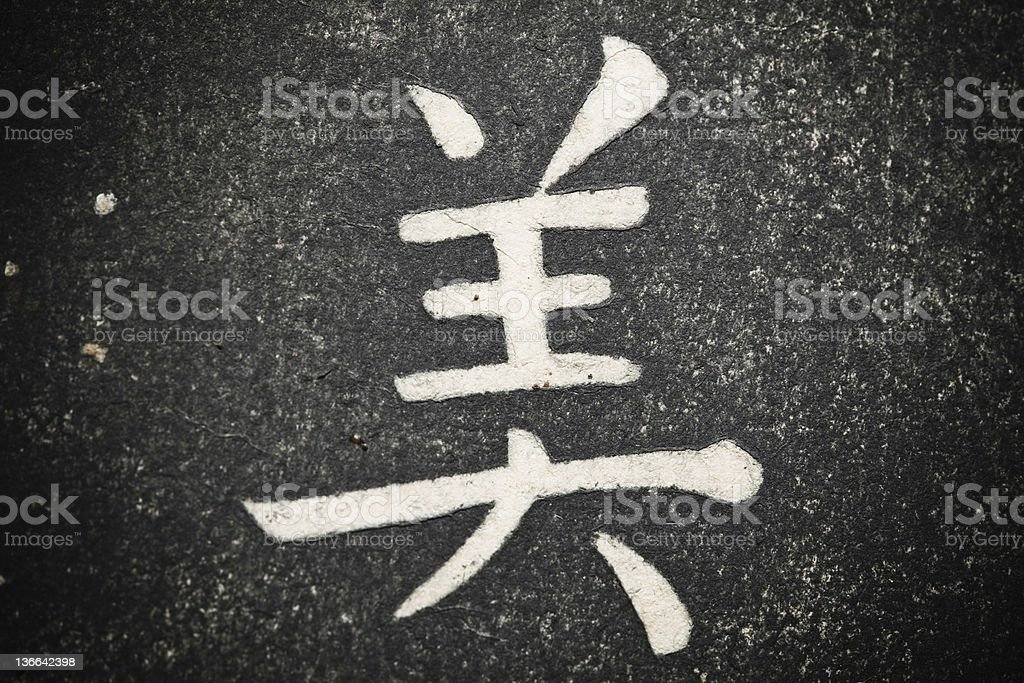 pretty-in chinese royalty-free stock photo
