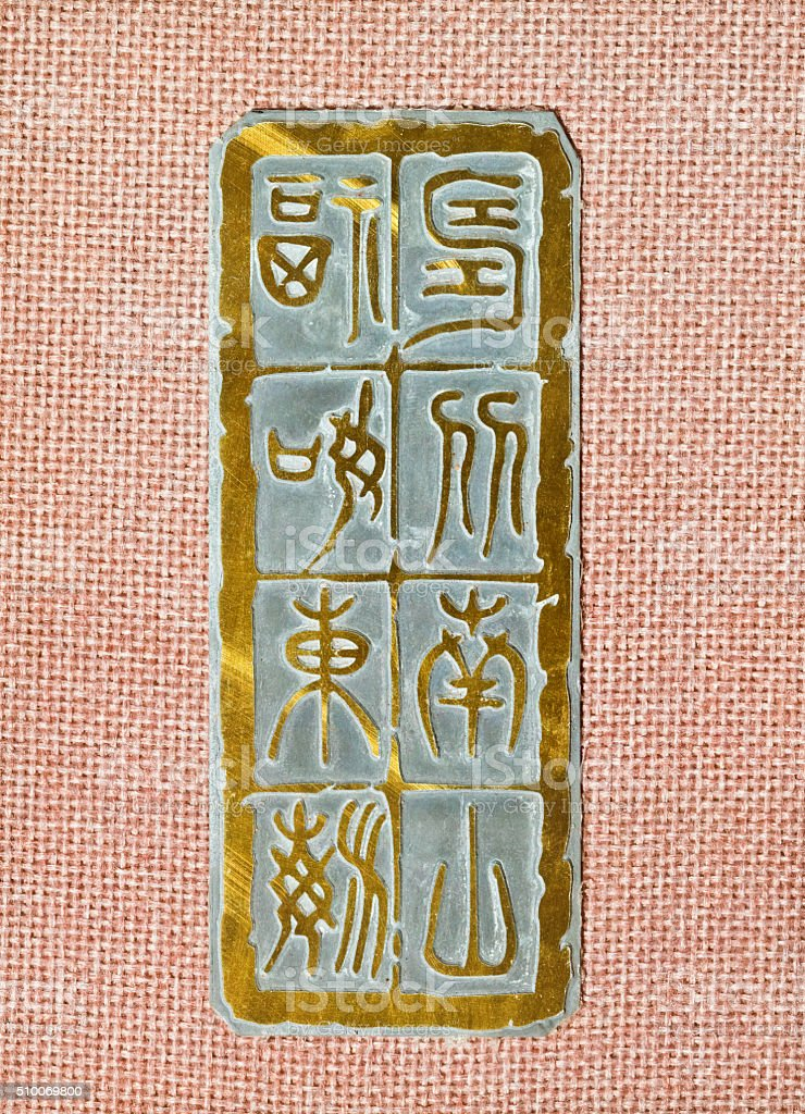Printing mold ancient Chinese auspicious words stock photo