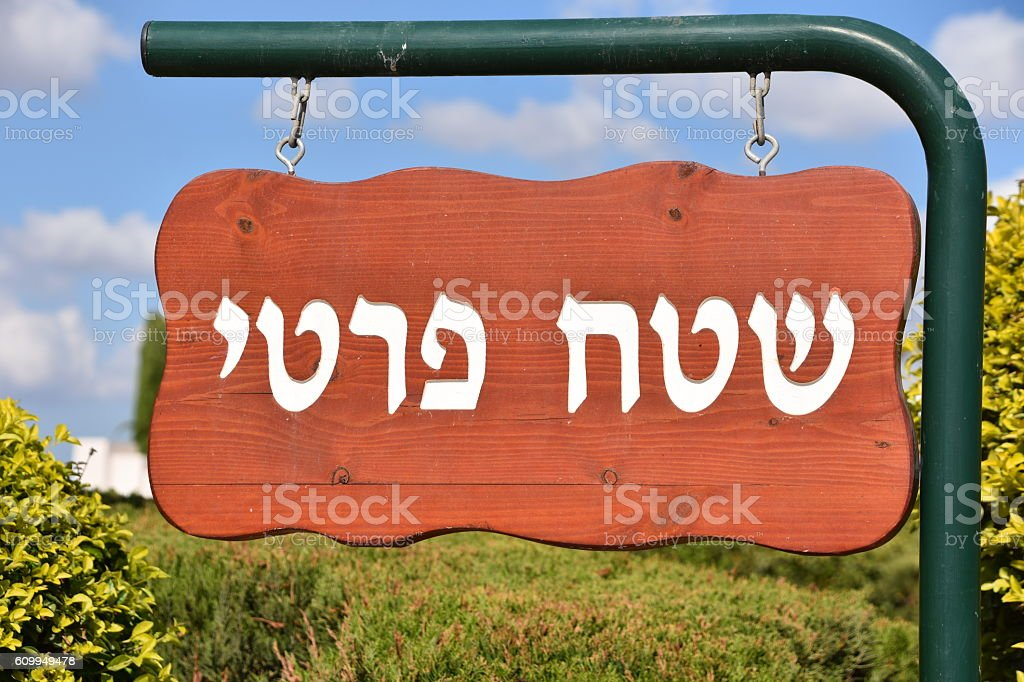 Private Property sign in Hebrew stock photo