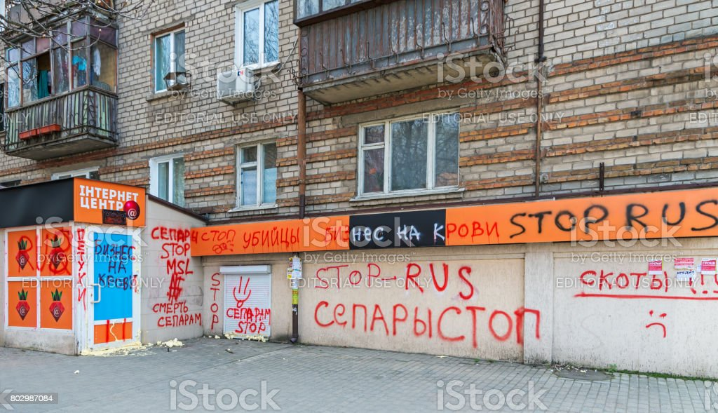 Protest against Russian business stock photo