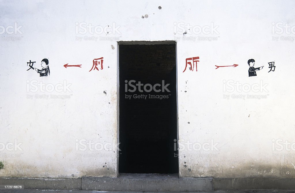Public toilet in China stock photo