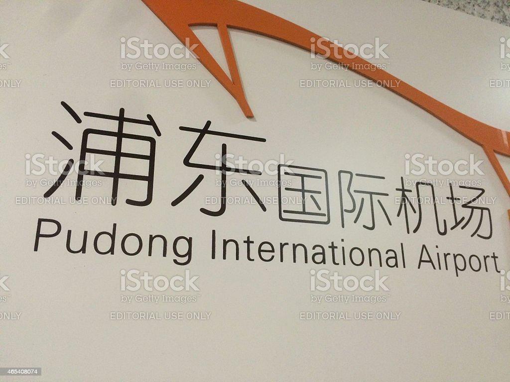 Pudong International Airport stock photo