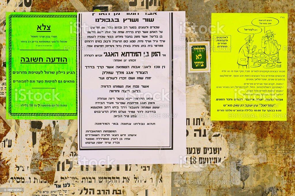 Purim Pashkevil posters, Jerusalem stock photo