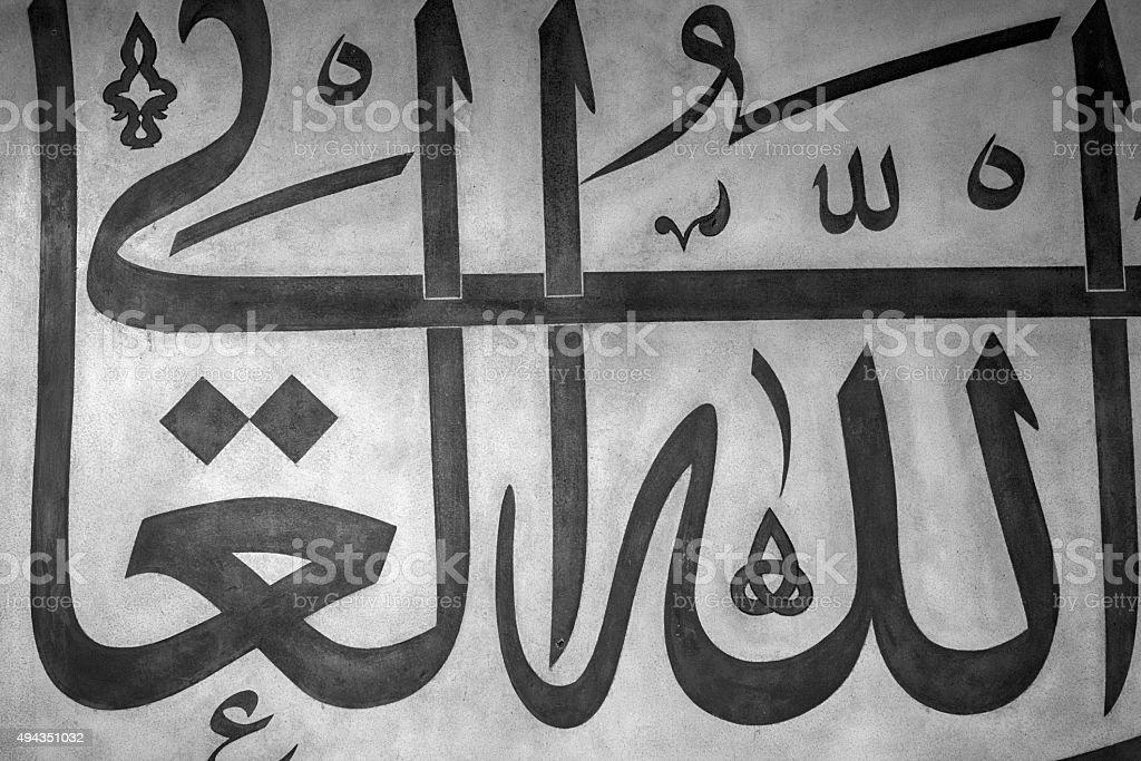Quran Verses on the Wall of Ulu Cami, Bursa, Turkey stock photo