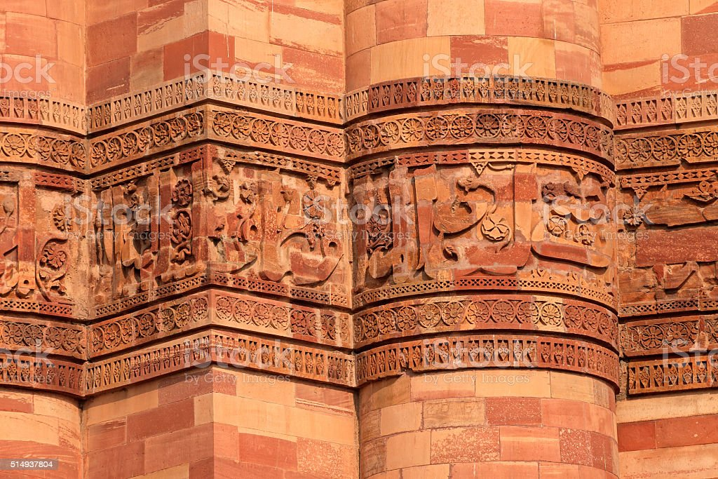 Qutub Minar tower - India stock photo