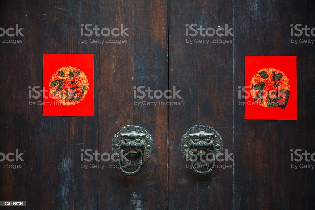 red 'Fook' on old Chinese traditional gate stock photo