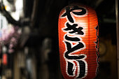 Red lantern with Japanese calligraphy saying barbecue chicken