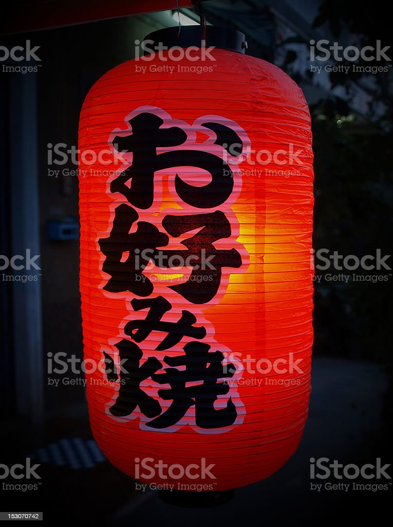 Red Paper Lantern stock photo