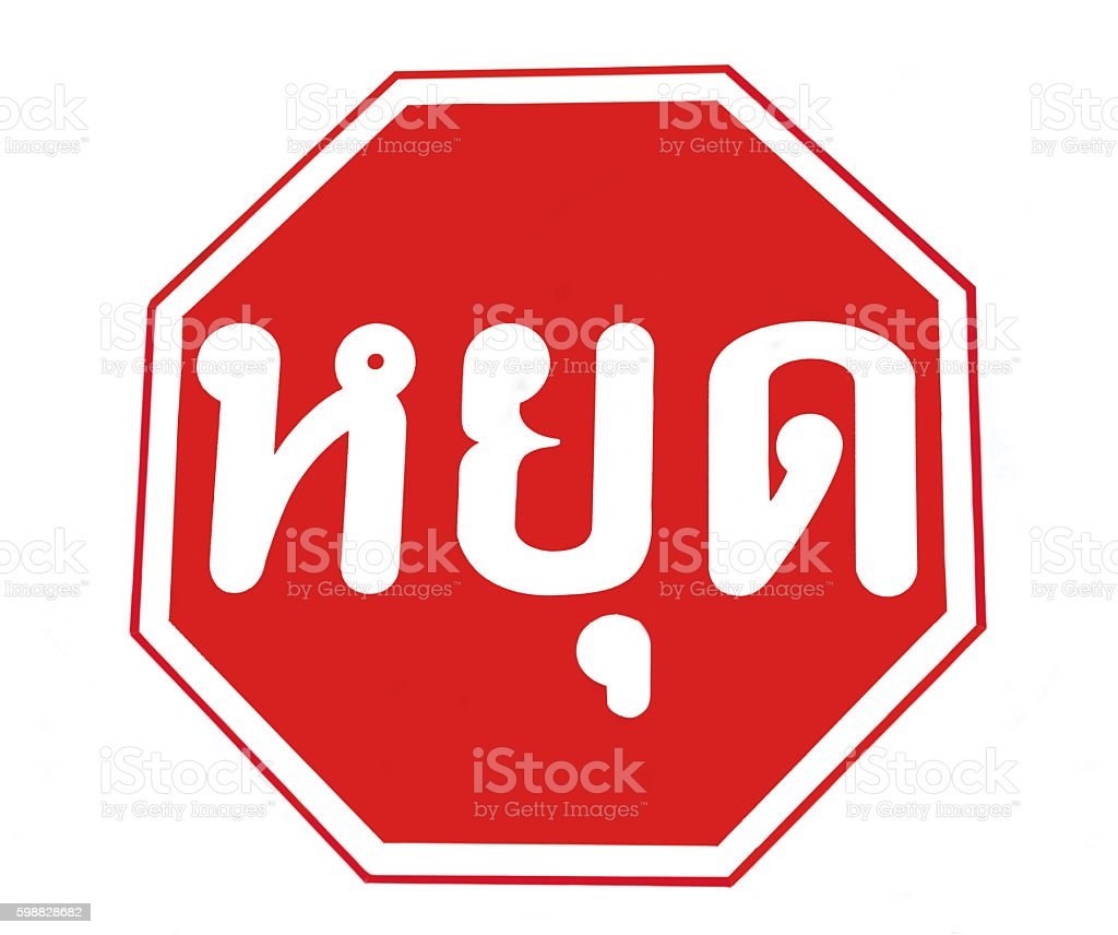 red traffic stop sign law stock photo