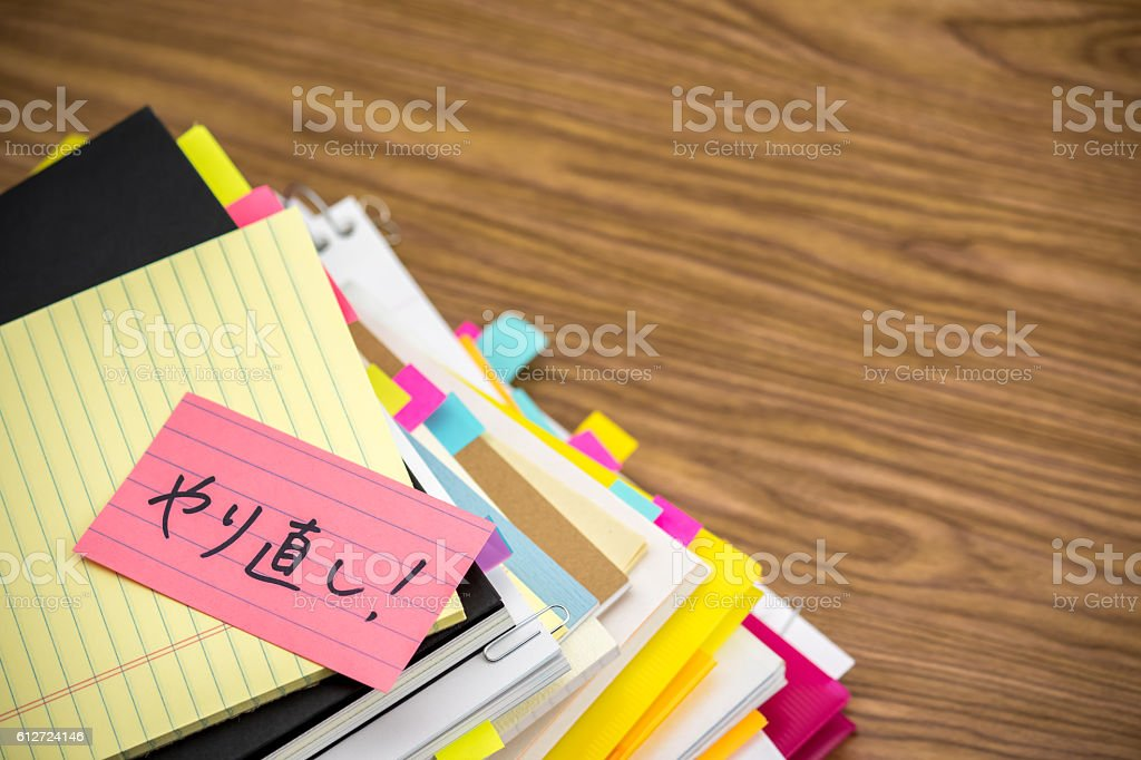 ReDo; The Pile of Business Documents on the Desk stock photo