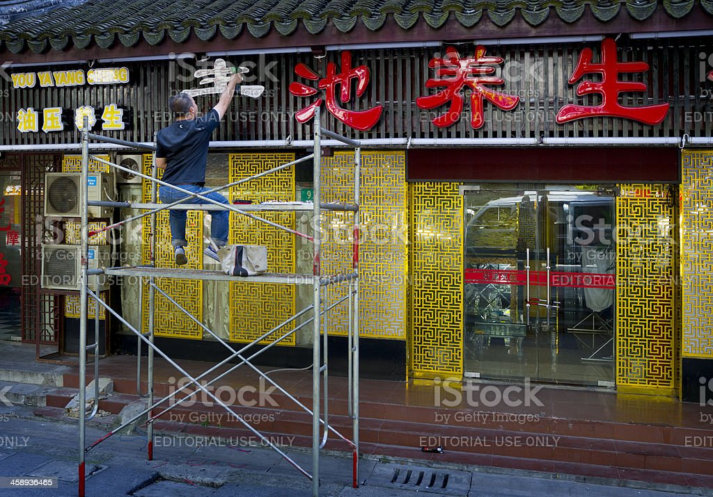 Restaurant Refurbish Shanghai China stock photo