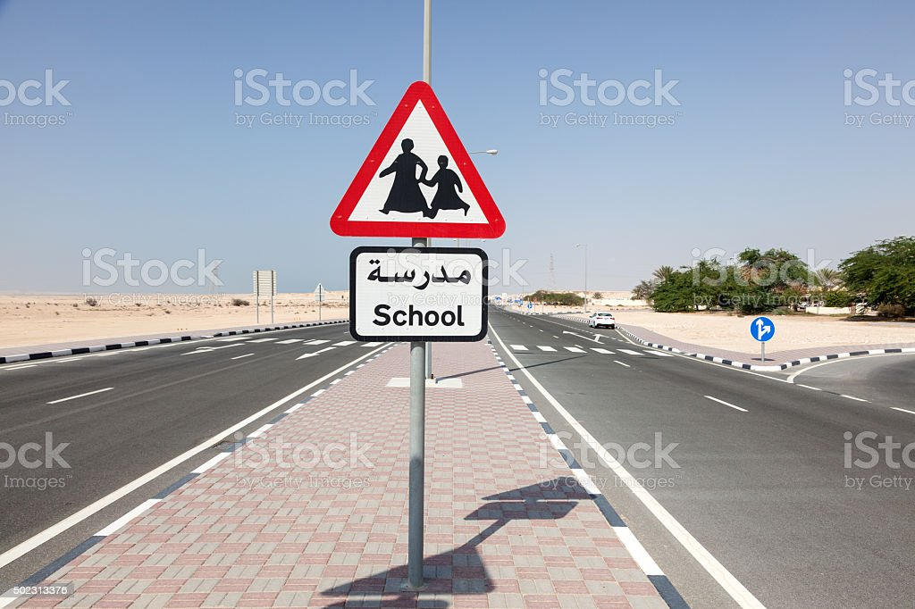 Road sign at the school in Qatar stock photo
