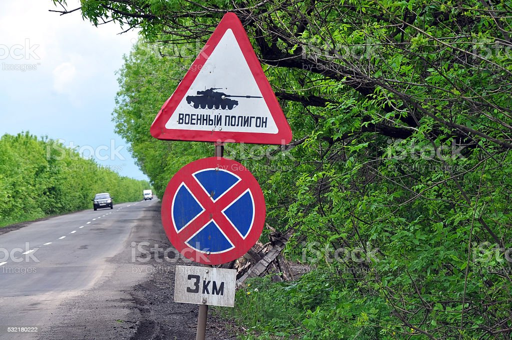 Road Sign Tank landfill. stop is forbidden 3 km stock photo