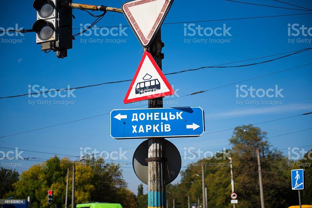 Road sign to Donetsk and Kharkiv in Ukraine stock photo