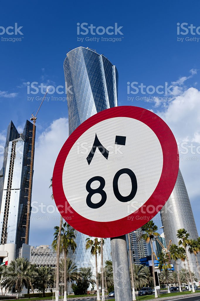 Road signs in Doha stock photo
