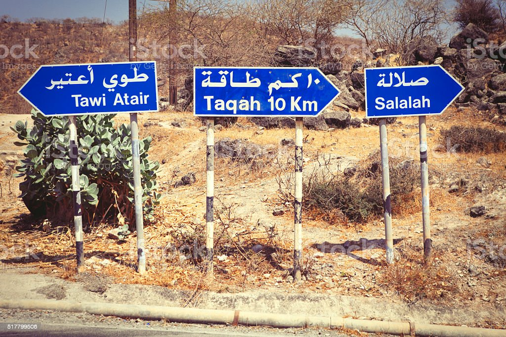 Road signs in Oman stock photo