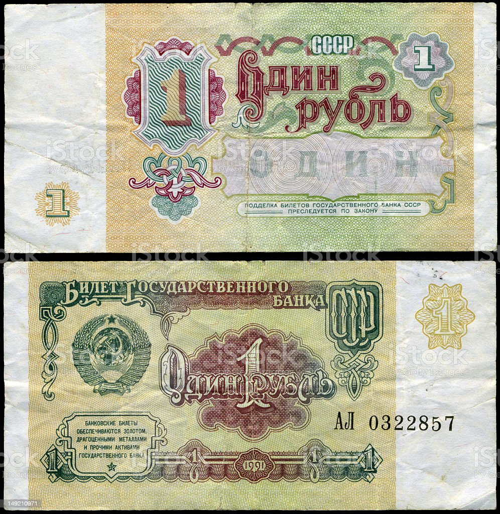 1 Rouble USSR 1991 royalty-free stock photo