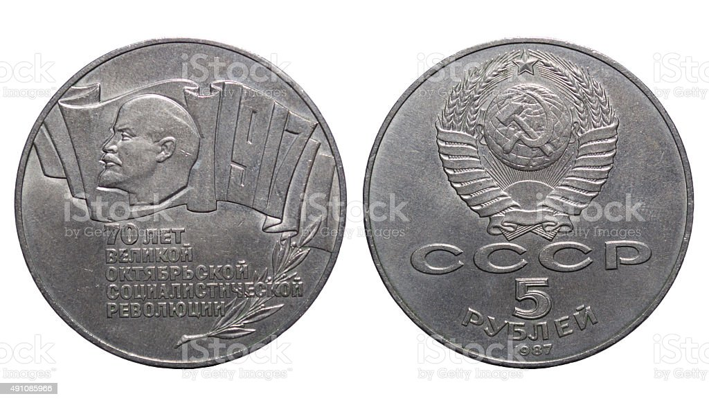 Rubles 5 October Revolution 1987 USSR. 70th Anniversary of the October Revolution stock photo