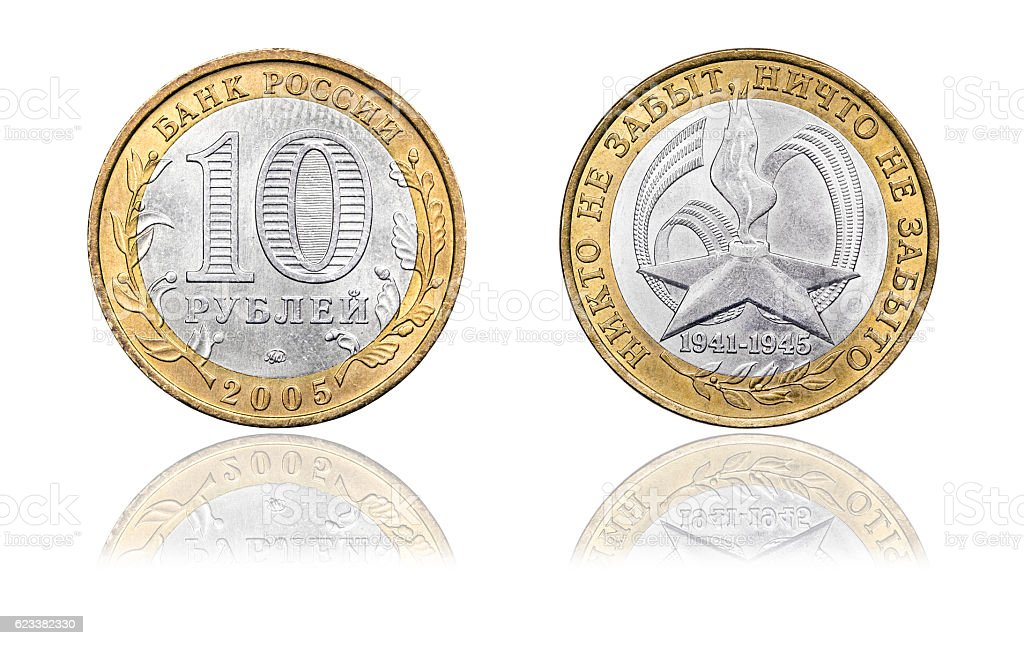 Russian coin of 10 rubles stock photo