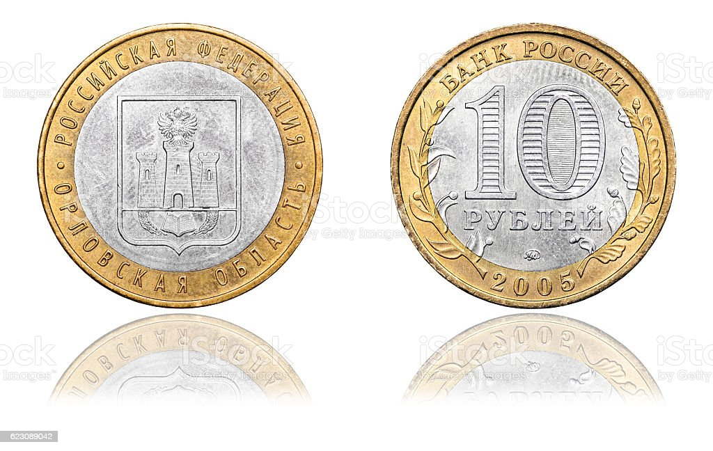 Russian commemorative bimetallic coin of 10 rubles. Coat of arms stock photo