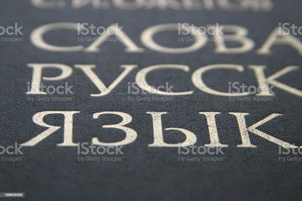 Russian dictionary stock photo