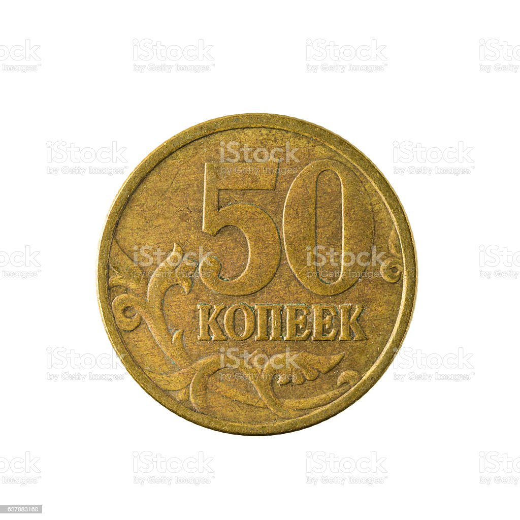 50 russian kopeyka coin (1998) isolated on white background stock photo