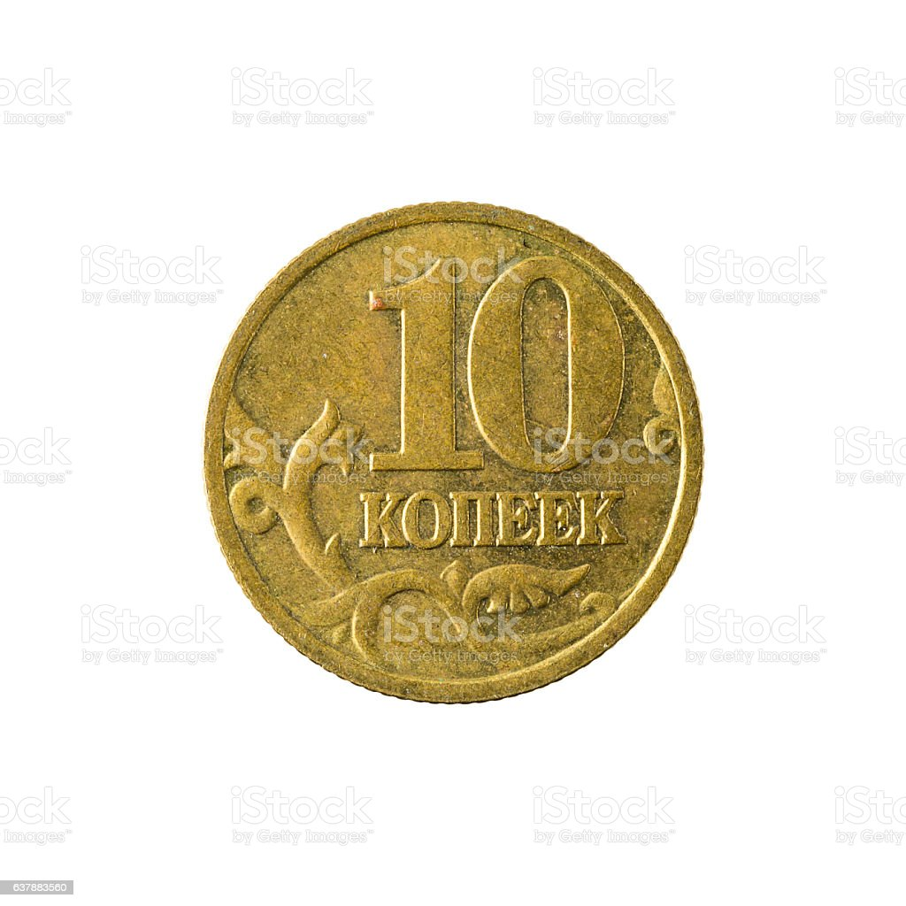 10 russian kopeyka coin (1999) isolated on white background stock photo