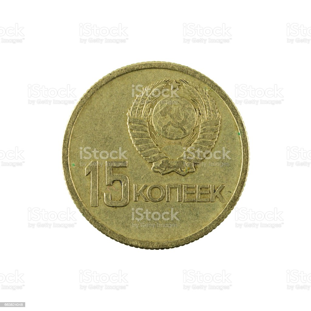 15 russian kopeyka coin (1967) obverse isolated on white background stock photo