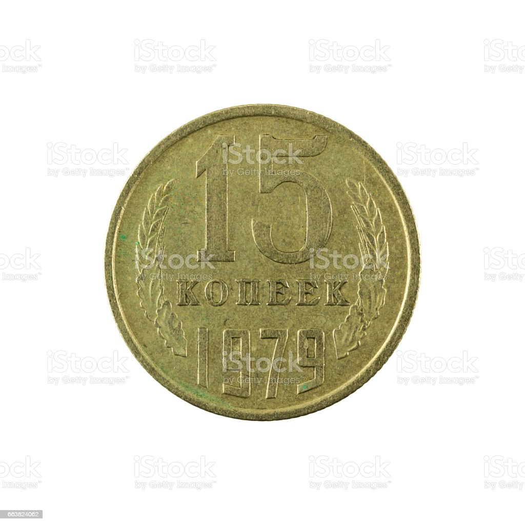 15 russian kopeyka coin (1979) obverse isolated on white background stock photo
