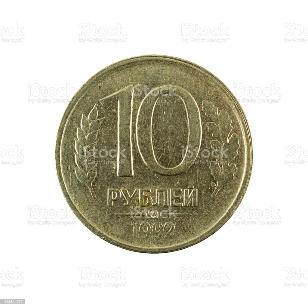 10 russian kopeyka coin (1992) obverse isolated on white background stock photo