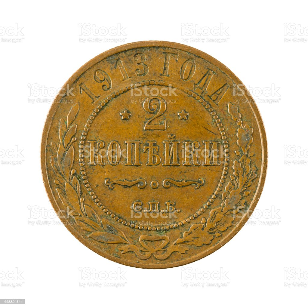 2 russian kopeyka coin (1913) obverse isolated on white background stock photo