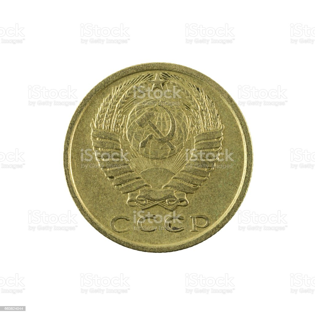 15 russian kopeyka coin (1979) reverse isolated on white background stock photo