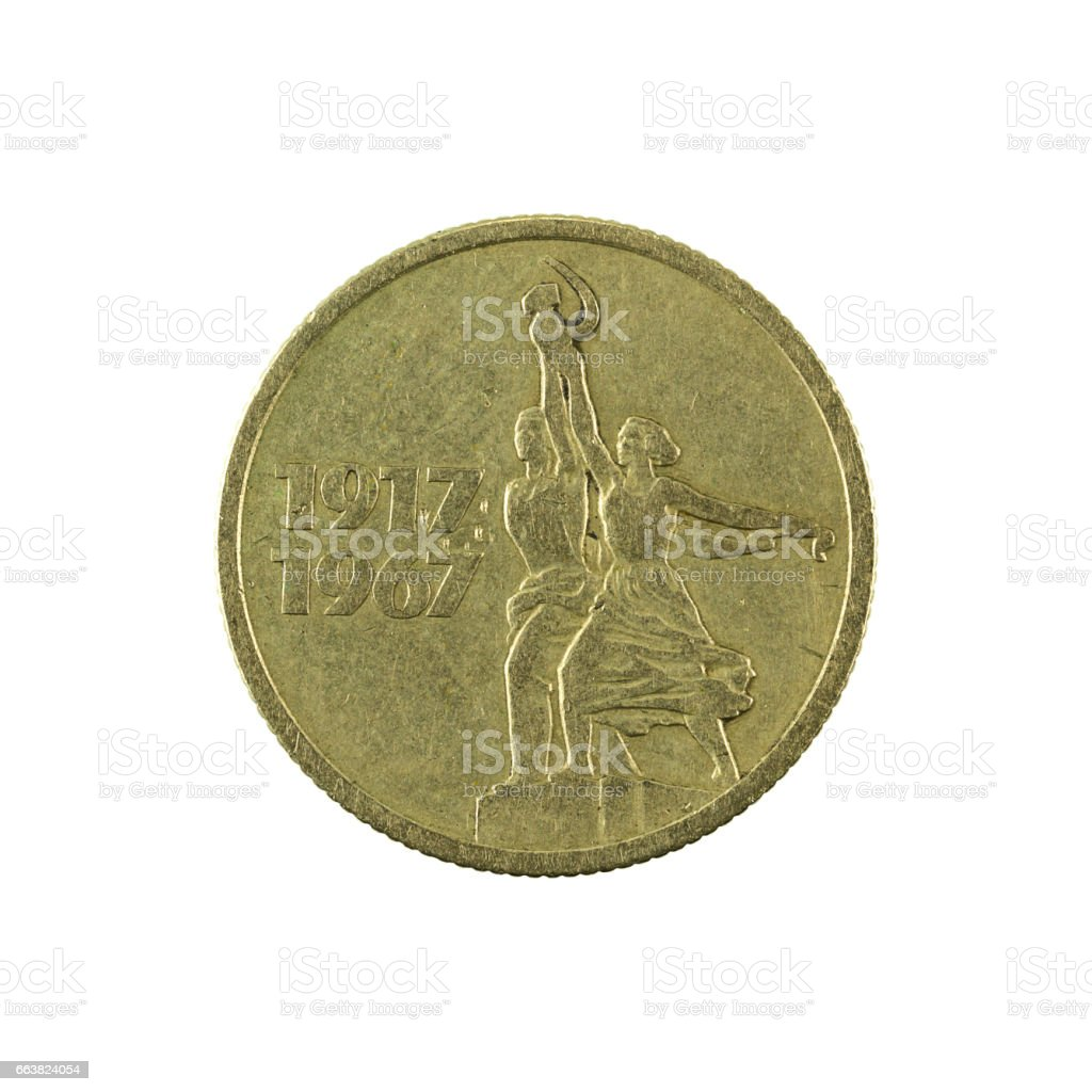 15 russian kopeyka coin (1967) reverse isolated on white background stock photo