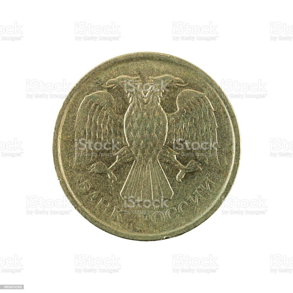 10 russian kopeyka coin (1992) reverse isolated on white background stock photo