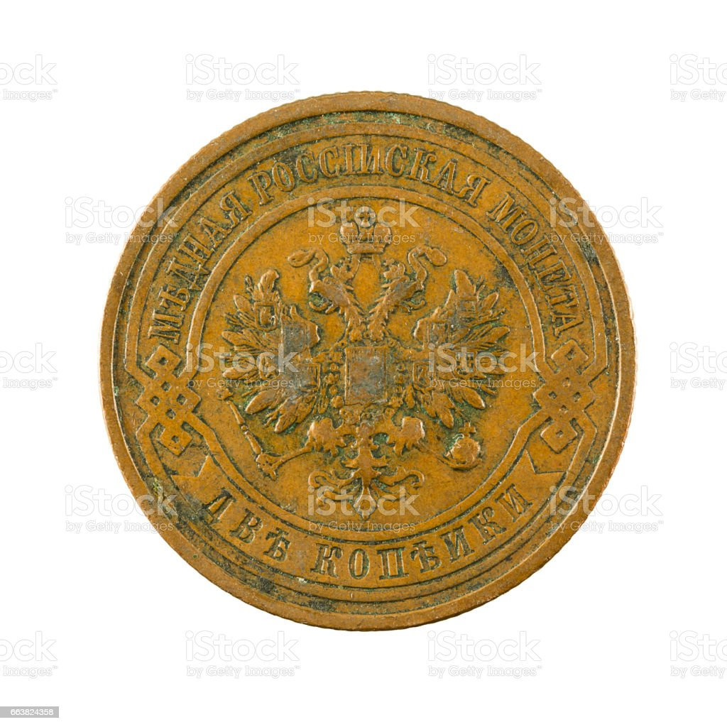 2 russian kopeyka coin (1913) reverse isolated on white background stock photo
